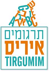 לוגו:איריס תרגומים
